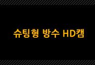 1. 슈팅형 방수 HD 캠