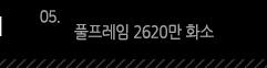 5. 풀프레임 2620만 화소