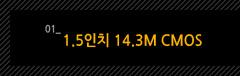 1. 1.5인치 14.3M CMOS