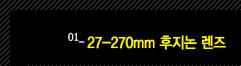 1. 27-270mm 후지논 렌즈