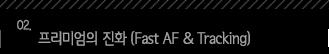 2.프리미엄의 진화 (Fast AF & Tracking)