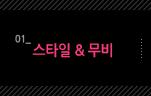 01_스타일&무비