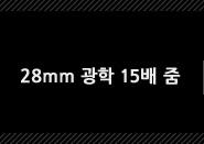 2.28mm 광학 15배 줌
