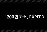 4.1200만 화소, EXPEED