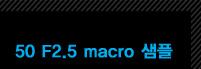 50 F2.5 macro 샘플