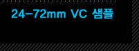 24-72mm VC 샘플