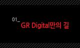 GR Digital만의 길