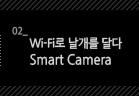 Wi-Fi로 날개를 달다 - Smart Camera