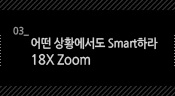 어떤 상황에서도 Smart하라 - 18X Zoom
