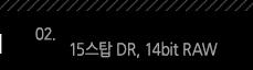 2. 15스탑 DR, 14bit RAW