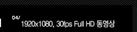 04_ 1920x1080, 30fps Full HD 동영상