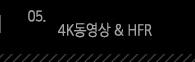 5. 4K동영상 & HFR