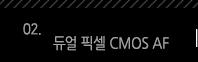 2. 듀얼 픽셀 CMOS AF
