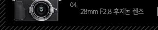 4.28mm F2.8 후지논 렌즈