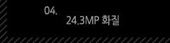 4. 24.3MP 화질