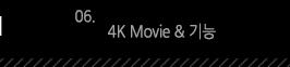 6. 4K Movie & 기능