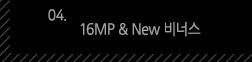 4. 16MP & New 비너스