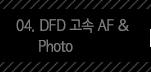 4.DFD 고속 AF , Photo