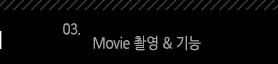 3. Movie 촬영 & 기능