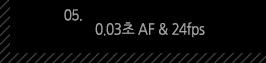 5. 0.03초 AF & 24fps