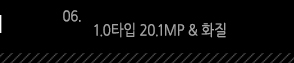 6. 1.0타입 20.1MP & 화질