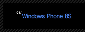 1.Windows Phone 8S