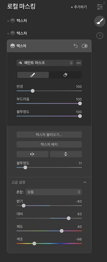 luminar_ai_update