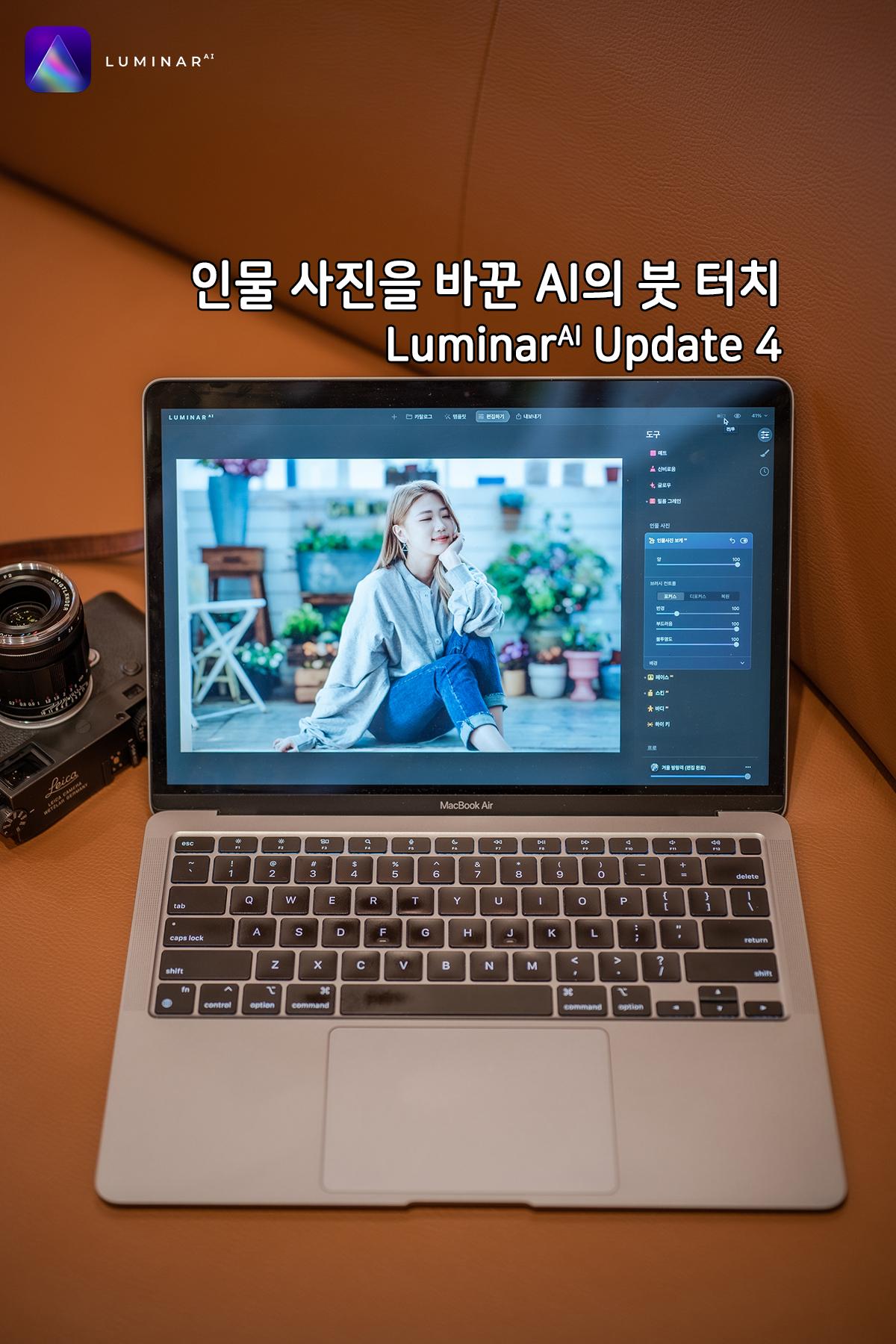 luminar_ai_update4