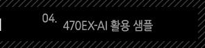 4. 470EX-AI 활용 샘플