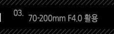 3. 70-200mm F4.0 활용