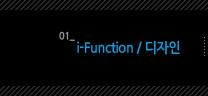 1_i-Function / 디자인