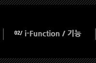2.i-Function, 기능
