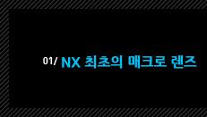1. NX 최초의 매크로 렌즈