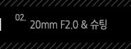 2.20mm F2.0 & 슈팅