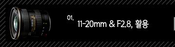 1.11-20mm & F2.8, 활용