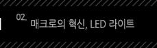 2.매크로의 혁신, LED 라이트