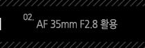 2.AF 35mm F2.8 활용